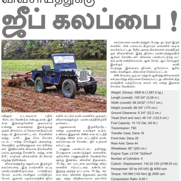 THINAMALAR ARTICLE