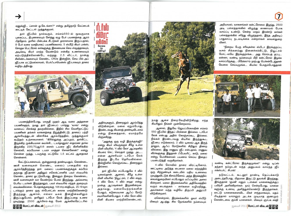 MOTOR VIKADAN ARTICLE ABOUT MAHINDRA THAR MODIFICATION