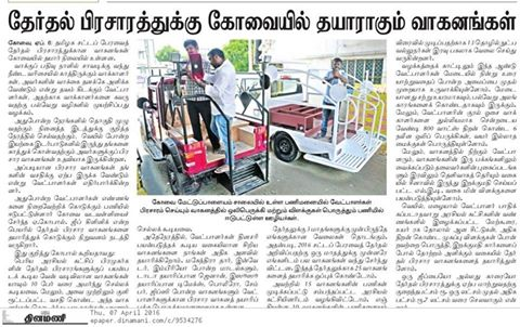 THINAMALAR ARTICLE ABOUT ELECTION CAMPAING VEHICLES MODIFICATION
