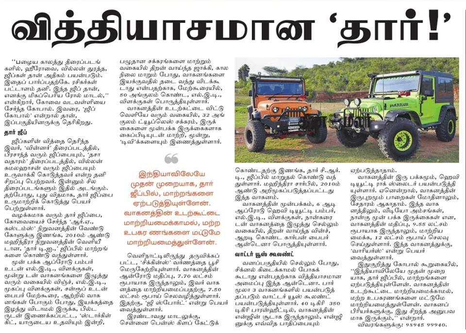 THINAMALAR ARTICLE ABOUT MODIFIED MAHINDRA THAR
