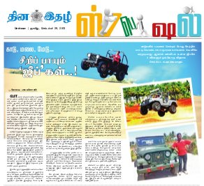 THINA IDHAL ARTICLE ABOUT WILLYS RESTORATION