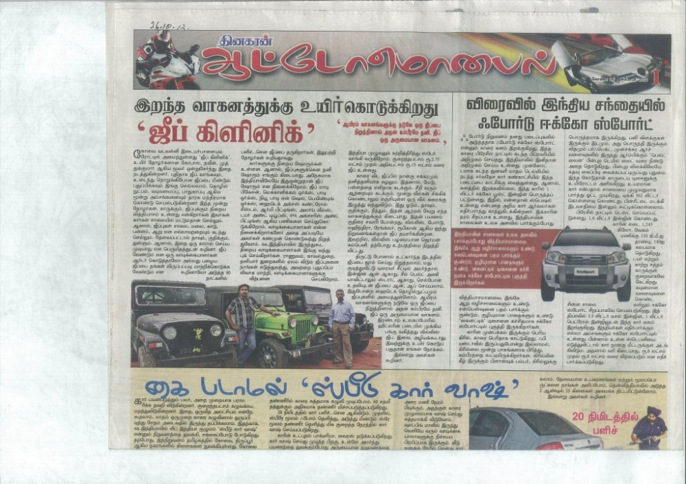 THINAMANI ARTICLE ABOUT JEEPS RESTORATION