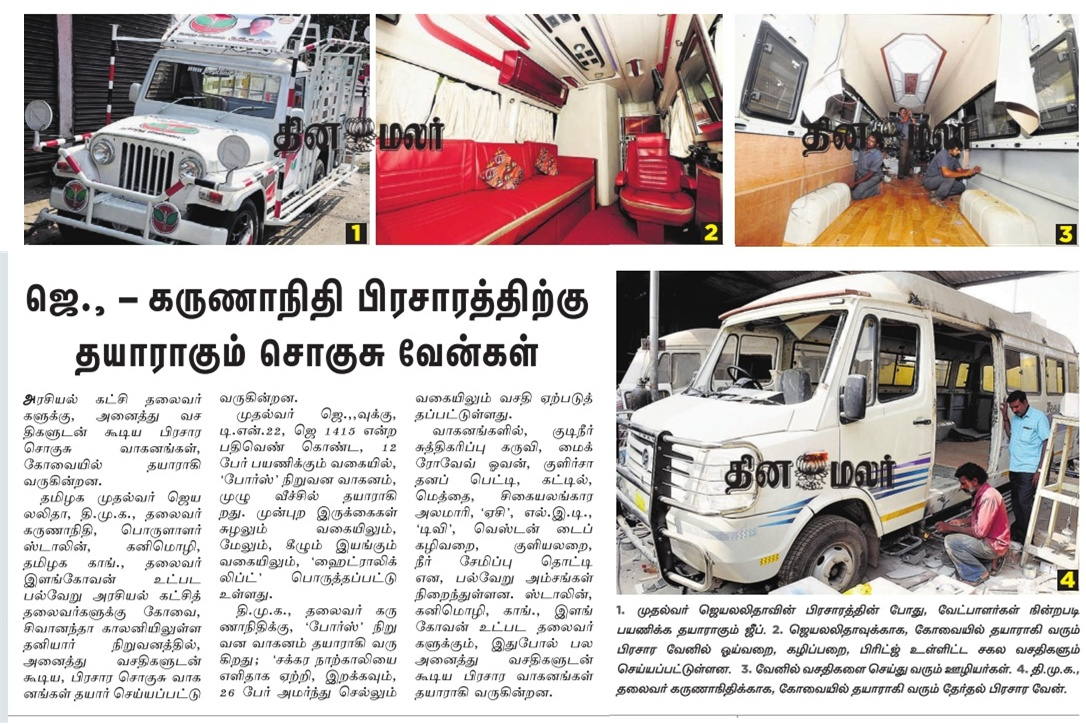 THINAMALAR ARTICLE ABOUT ELECTION CAMPAIGN VEHICLE MODIFICATION