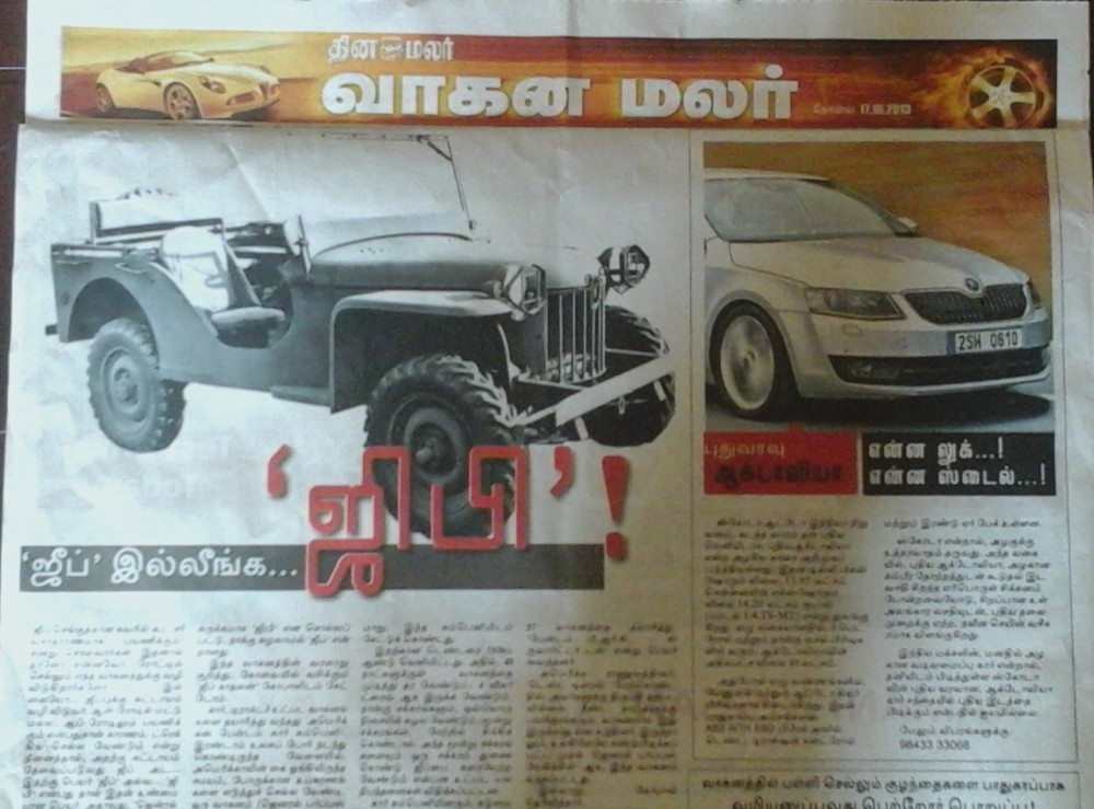 DINAMALAR ARTICLE ABOUT JEEPS RESTORATION